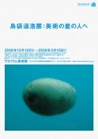 Shimabuku Exhibition / New Works