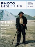 Photo Graphica, No.14, Shingo Wakagi