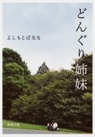 Banana Yoshimoto / Donguri Shimai / Paperback Edition