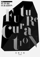 Bijutsu Techo April 2013 Extra Issue / Future Curation