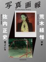 Photo Works Magazine 2013 Spring / vol.1