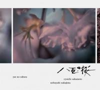 Ryuichi Sakamoto / Nobuyuki Nakajima / Yae No Sakura Original Soundtrack Ⅱ