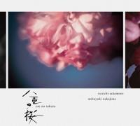 Ryuichi Sakamoto / Nobuyuki Nakajima / Yae No Sakura Original Soundtrack Ⅲ