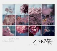 Ryuichi Sakamoto / Nobuyuki Nakajima / Yae No Sakura Original Soundtrack Complete Disc