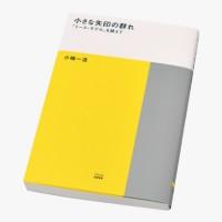 TOTO Architecture Library / Kazuhiro Kojima / Chiisana Yajirushi No Mure / No.4