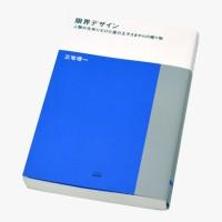 TOTO architecture Library / Riichi Miyake / Genkai Design / No.1