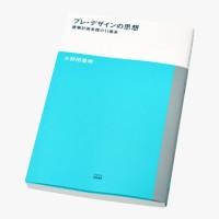 TOTO Architecture Library / Yasuaki Onoda / Pre-Design No Shisou / No.3