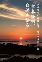 Takaaki Yoshimoto / Yoshimoto Takaaki Ga Saigo Ni Nokoshita 30manji / The First Volume / Yoshimoto