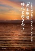 Takaaki Yoshimoto / Yoshimoto Takaaki Ga Saigo Ni Nokoshita 30manji / The Second Volume / Yoshimoto Takaaki Jidai To Mukiau